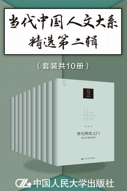 《当代中国人文大系精选第二辑(套装共10册)》陈晓明, 李天纲epub+mobi+azw3
