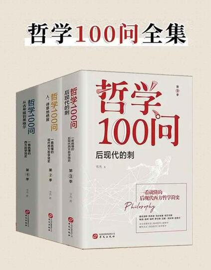 《哲学100问(套装共3册)》书杰epub+mobi+azw3