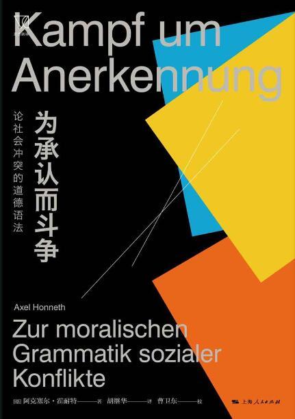 《为承认而斗争:论社会冲突的道德语法》阿克塞尔·霍耐特epub+mobi+azw3