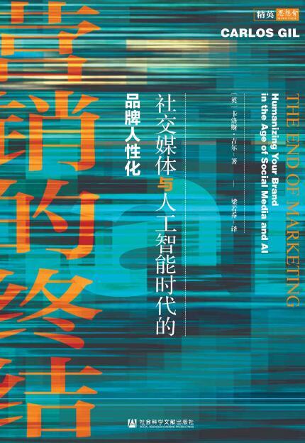 《营销的终结:社交媒体与人工智能时代的品牌人性化》卡洛斯·吉尔epub+mobi+azw3