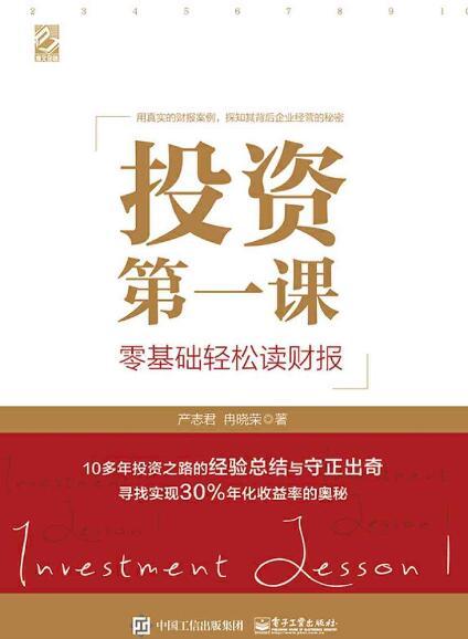 《投资第一课:零基础轻松读财报》 产志君 / 冉晓荣epub+mobi+azw3