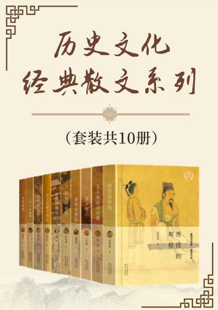 《历史文化经典散文系列(套装共10册)》夏坚勇/徐佳epub+mobi+azw3