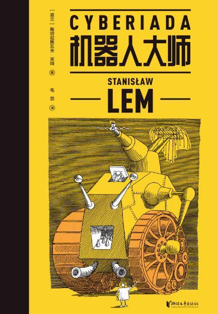 《机器人大师》斯坦尼斯瓦夫·莱姆epub+mobi+azw3