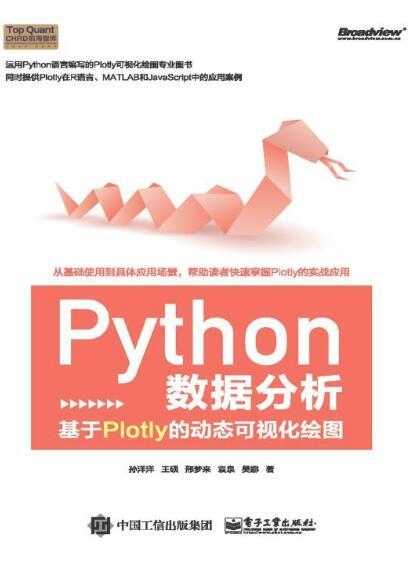 《Python 数据分析:基于Plotly 的动态可视化绘图》孙洋洋epub+mobi+azw3