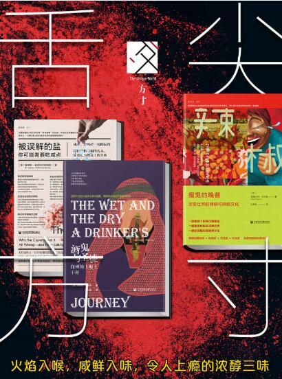 《舌尖方寸:火焰入喉,咸鲜入味,令人上瘾的浓醇三味( 全三册)》詹姆斯·迪尼科兰托尼奥, 斯图尔特·沃尔顿pub+mobi+azw3