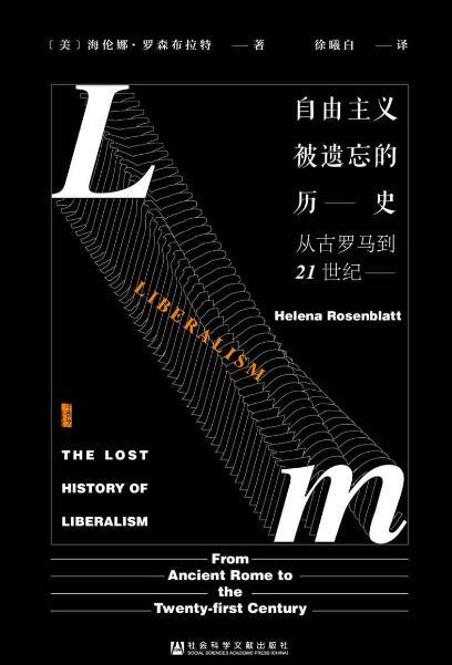 《自由主义被遗忘的历史:从古罗马到21世纪》[美]海伦娜·罗森布拉特epub+mobi+azw3