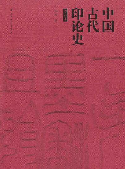 《中国古代印论史(修订版)》黄惇epub+mobi+azw3