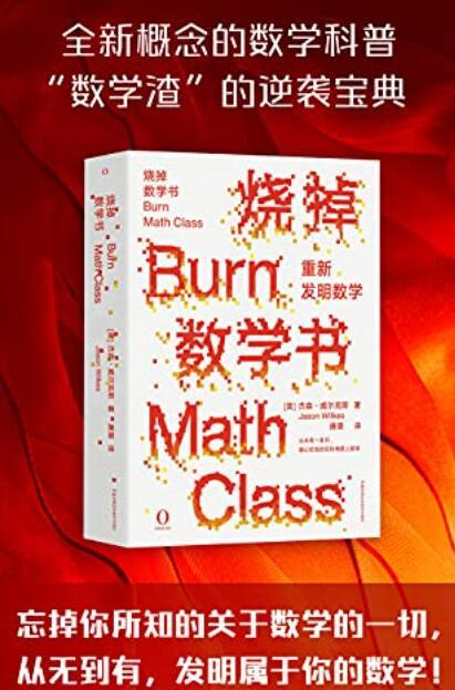 《烧掉数学书:重新发明数学》杰森·威尔克斯epub+mobi+azw3