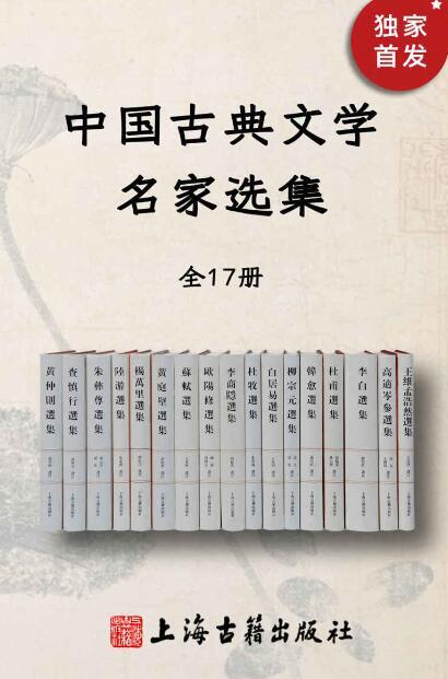 《中国古典文学名家选集(全17册)》epub+mobi+azw3