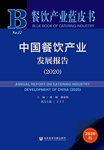《中国餐饮产业发展报告(2020) (餐饮产业蓝皮书)》邢颖, 黎素梅 epub+mobi+azw3