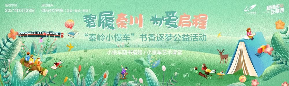 """碧履秦川,为爱启程 """"秦岭小慢车""""上的学子梦"""