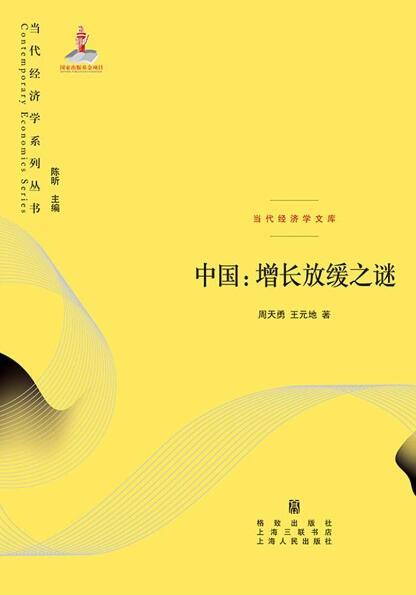 《中国:增长放缓之谜》周天勇/王元地epub+mobi+azw3