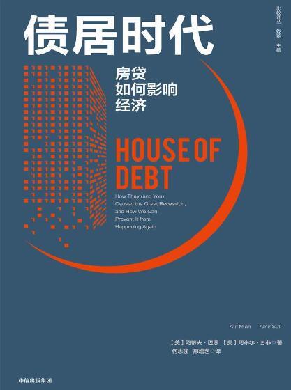 《债居时代:房贷如何影响经济》阿蒂夫·迈恩, 阿米尔·苏非epub+mobi+azw3