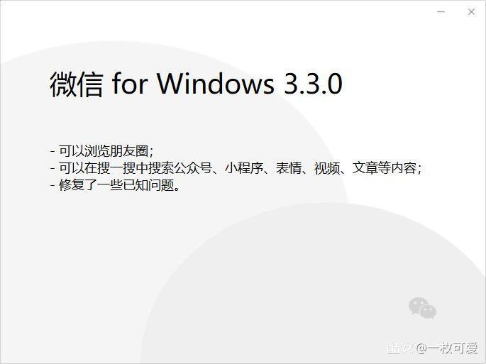 PC微信3.3.0内测发布:支持刷朋友圈、可发1G大文件等