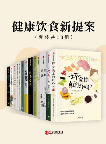《健康饮食新提案(套装共13册)》凯瑟琳·沙纳汉, 卢克·沙纳汉等等epub+mobi+azw3