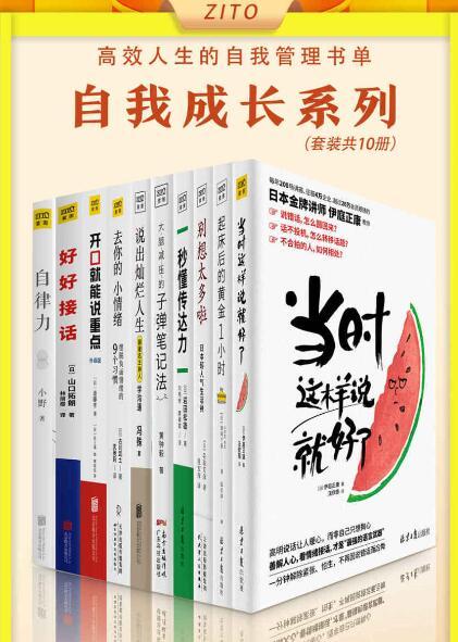 《高效人生的自我管理书单(全10册)》epub+mobi+azw3