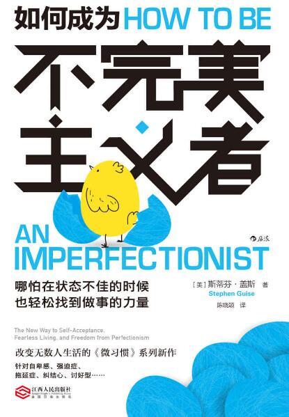 《如何成为不完美主义者》斯蒂芬•盖斯epub+mobi+azw3