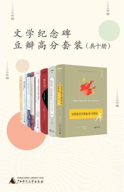 《文学纪念碑豆瓣高分套装(共十册)》尼古拉·别尔嘉耶夫等epub+mobi+azw3