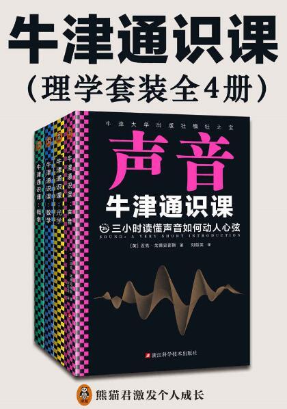 《牛津通识课:理学套装(全4册)》迈克·戈德史密斯epub+mobi+azw3