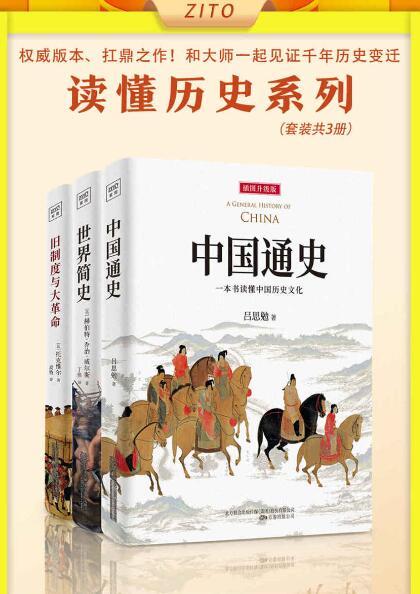 读懂历史系列:《中国通史》+《世界简史》+《旧制度与大革命》epub+mobi+azw3