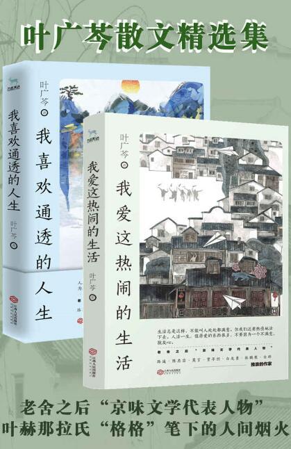 《叶广芩散文精选集(共2册)》epub+mobi+azw3