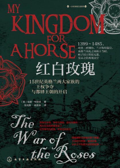 《红白玫瑰:15世纪英格兰两大家族的王权争夺与都铎王朝的开启》埃德·韦斯特epub+mobi+azw3