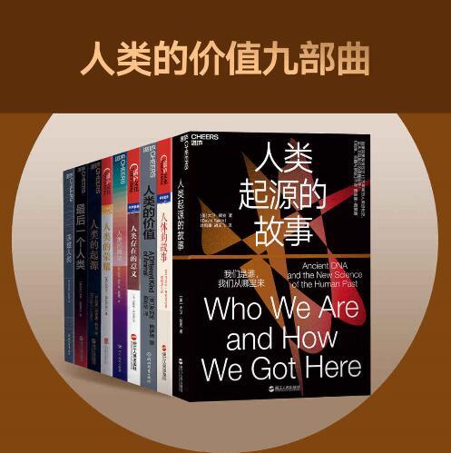 《人类的价值九部曲》大卫·赖克, 丹尼尔·利伯曼等等epub+mobi+azw3