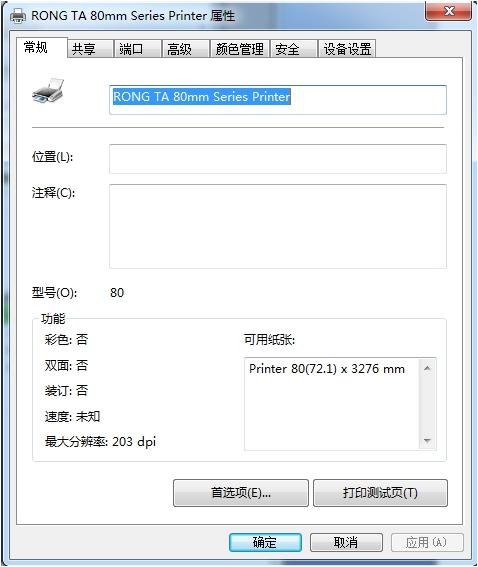 容大票据打印机(RP58 RP76 RP80)驱动下载