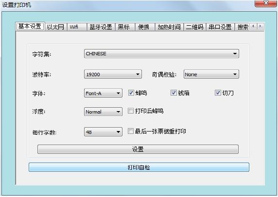 容大票据打印机(RP58 RP76 RP80)集成工具下载  第1张