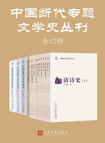 《中国断代专题文学史丛刊:全12种》廖可斌, 郭延礼等等epub+mobi+azw3
