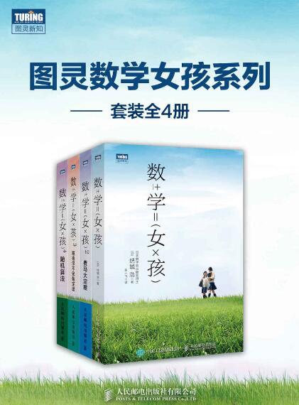 《图灵数学女孩系列(套装全4册)》结城浩epub+mobi+azw3