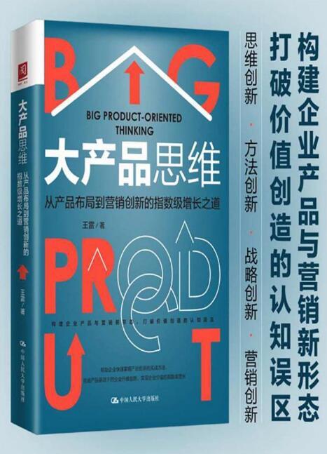 《大产品思维:从产品布局到营销创新的指数级增长之道》王雷epub+mobi+azw3