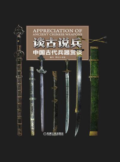 《谈古说兵——中国古代兵器赏谈》秦川、 贾红东epub+mobi+azw3