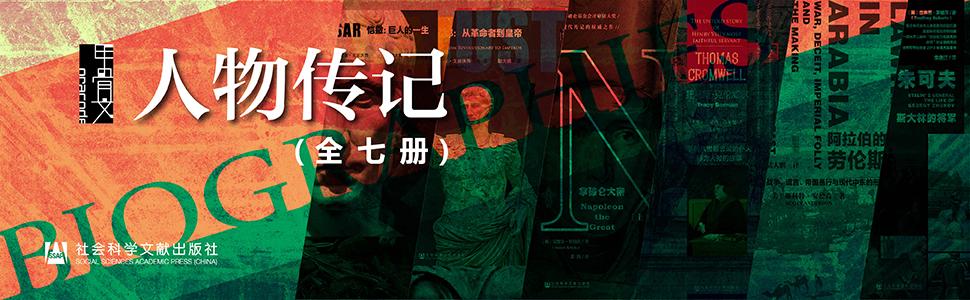《甲骨文·人物传记(全7册)》epub+mobi+azw3