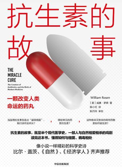 《抗生素的故事:一颗改变人类命运的药丸》威廉·罗森epub+mobi+azw3