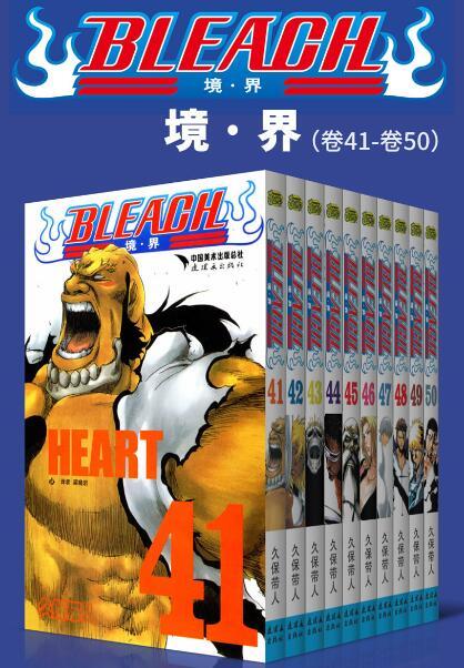 《境·界/BLEACH/死神(第5部:卷41~卷50)》久保带人epub+mobi+azw3