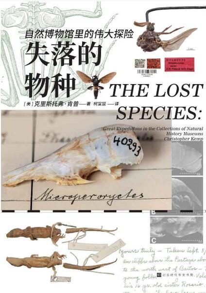 《失落的物种:自然博物馆里的伟大探险》克里斯托弗·肯普epub+mobi+azw3