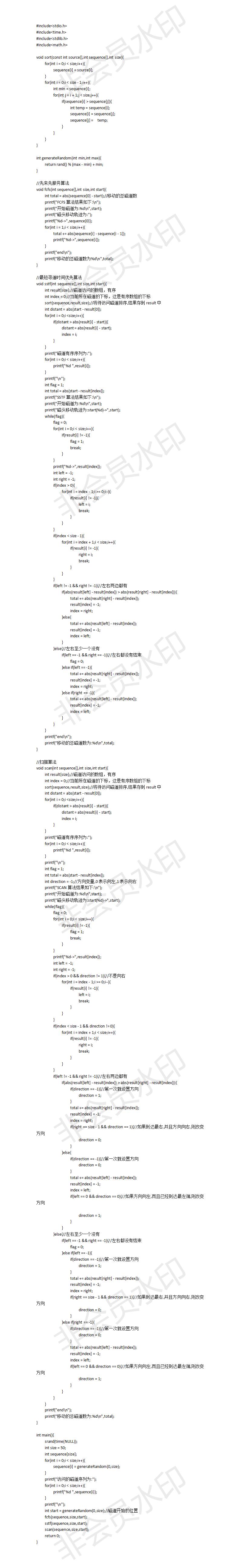 2019广州大学操作系统实验五