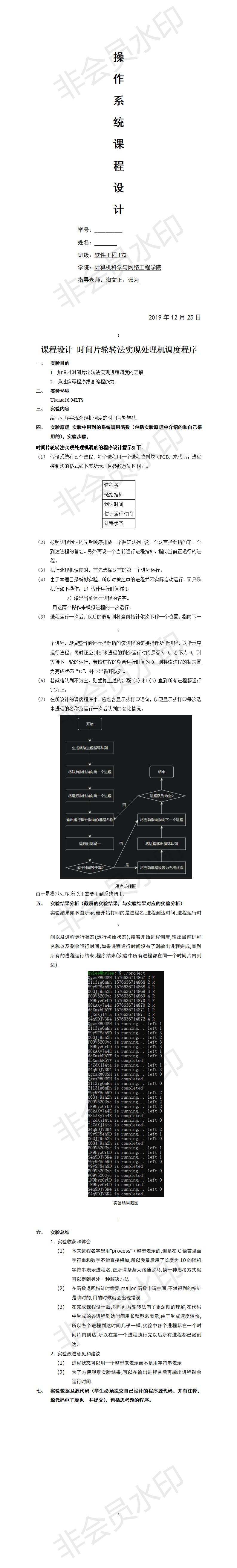 2019广州大学操作系统课程设计