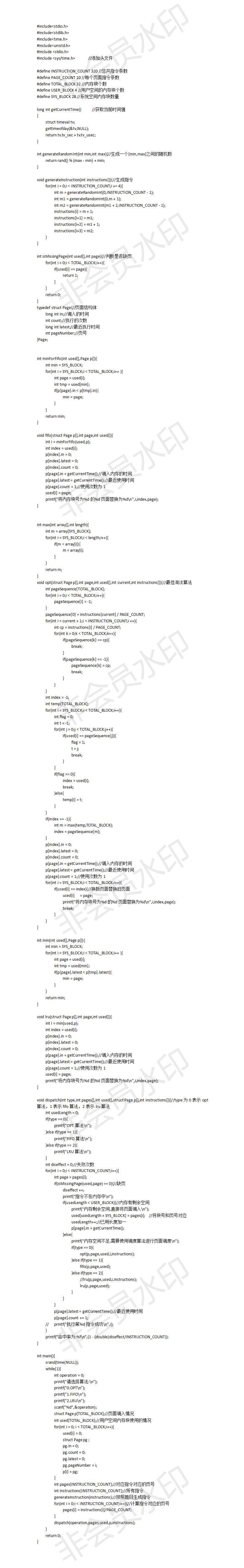 2019广州大学操作系统实验三