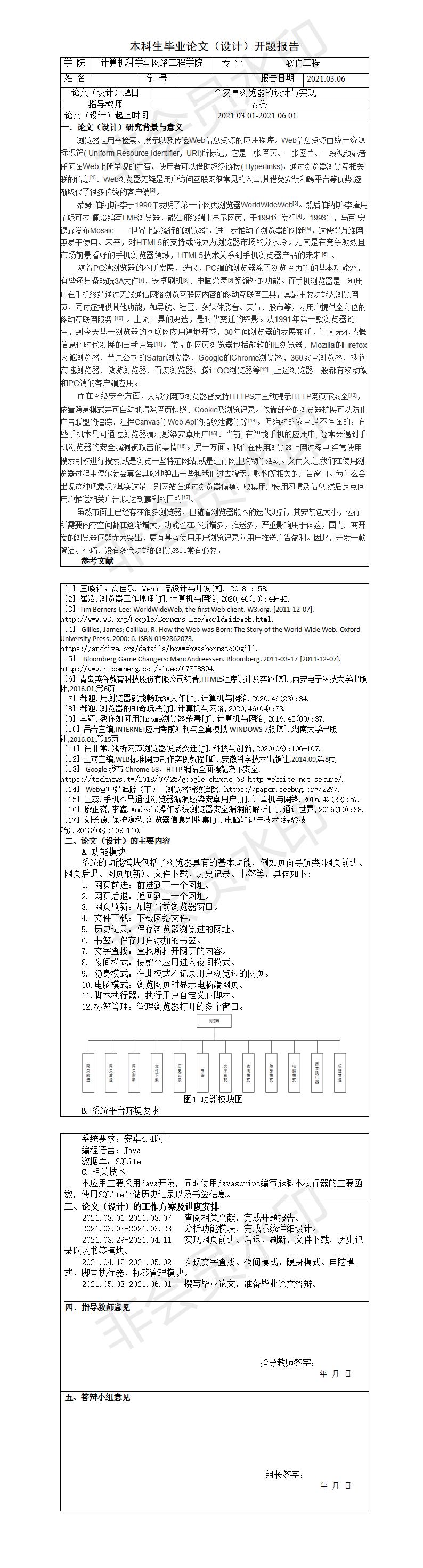 2021广州大学计算机学院毕业设计开题报告