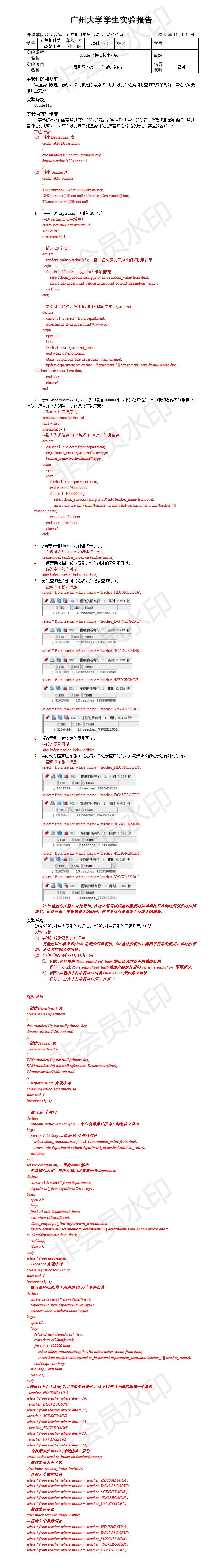 广州大学oracle数据库实验一