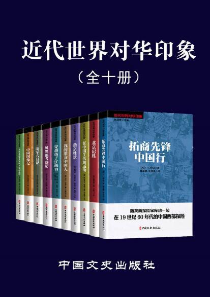 《近代世界对华印象(全10册)》epub+mobi+azw3