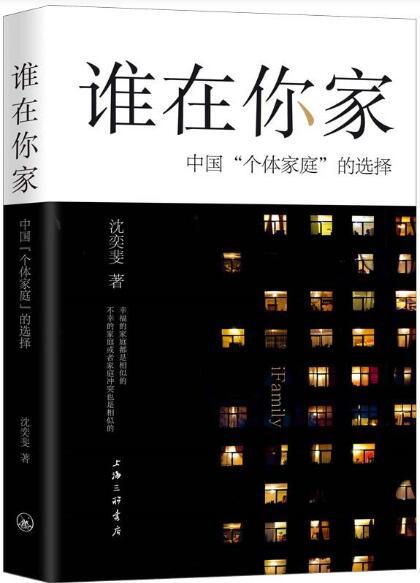 """《谁在你家:中国""""个体家庭""""的选择》沈奕斐epub+mobi+azw3"""