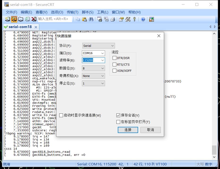 SecureCRT连接开发板