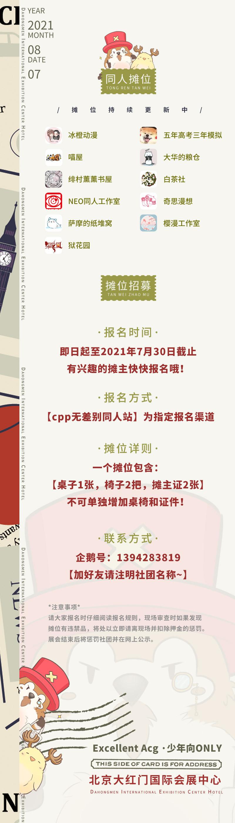 0807北京EXA少年向同人展,场内情报初公开!-看客路