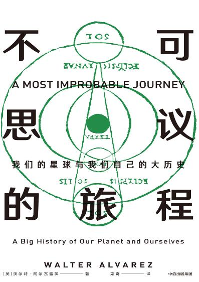 《不可思议的旅程:我们的星球与我们自己的大历史》沃尔特·阿尔瓦雷茨epub+mobi+azw3