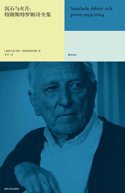 《沉石与火舌:特朗斯特罗姆诗全集》托马斯·特朗斯特罗姆epub+mobi+azw3