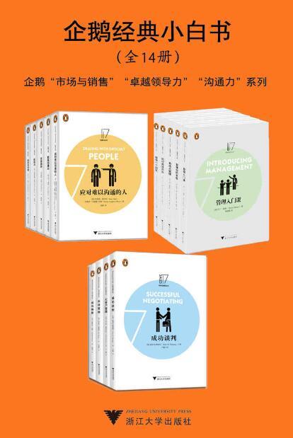 《企鹅经典小白书(全14册)》epub+mobi+azw3