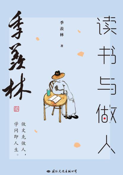 《季羡林读书与做人》季羡林epub+mobi+azw3